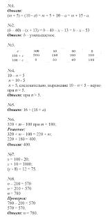 ГДЗ и Решебник по математике Рабочая тетрадь № для класса  Умножение и деление натуральных чисел Вариант 1 Вариант 2 Вариант 3 Вариант 4 Контрольная работа №5 Арифметические действия с натуральными числами