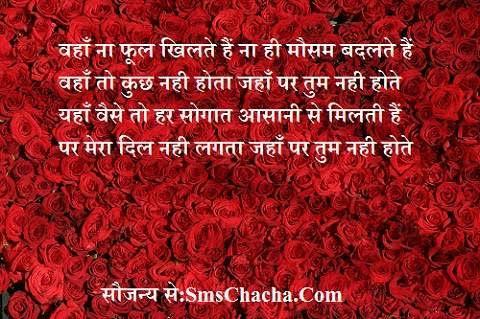 miss u msg in hindi for husband