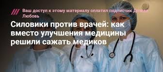 Фельдшера ФАПов ВКонтакте Силовики против врачей как вместо улучшения медицины решили сажать медиков