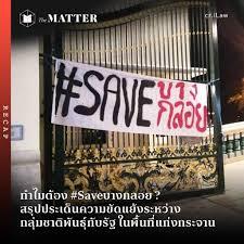 ทำไมต้อง #Saveบางกลอย ? สรุปประเด็นความขัดแย้งระหว่างกลุ่มชาติพันธุ์กับรัฐ  ในพื้นที่แก่งกระจาน