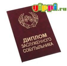 Дипломы грамоты медали купить в Самарском интернет магазине ru Диплом заслуженного собутыльника 10 5 16 464740