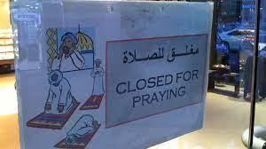 السعودية تسمح للمحلات «ضمنيا» بالعمل وقت الصلاة.. وجدل على مواقع التواصل -  شبكة رصد الإخبارية