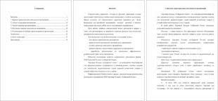 Стратегический анализ деятельности фирмы курсовая по  стратегический анализ деятельности фирмы курсовая по стратегическому менеджменту