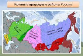 Крупные природные районы России реферат Клуб учителей географии 2123243 08db707344caab3a jpg