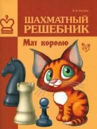 "Книга: ""<b>Шахматный решебник</b>. Мат королю"" - Всеволод <b>Костров</b> ..."