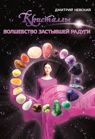 <b>Кристаллы</b>. <b>Волшебство застывшей</b> радуги - скачать <b>книгу</b> ...