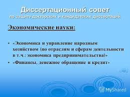 Презентация на тему Хабаровская государственная академия  27 Диссертационный совет по защите докторских и кандидатских диссертаций Экономические