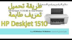 تحميل تعريف طابعة hp deskjet 1510 و تنزيل برامج التشغيل drivers من الموقع الرسمي للطابعة، هذه الطابعة هى اتش بيdeskjet 1510 لديها مشروع وضع القرار: 2hflcyvplbm6km