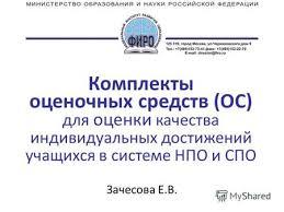 Презентация на тему Контрольно оценочные средства  Зачесова Е В Комплекты оценочных средств ОС для оценки качества индивидуальных достижений