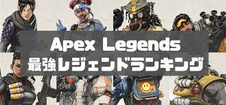 Apex ランク キャラ