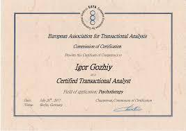 Дипломы и сертификаты Психологи Сертификаты специалиста членство в профессиональном сообществе