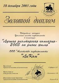 Достижения Золотой диплом 2003