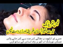 face threading makeup tips threading karne ka tarika in urdu hindi فیس تھریڈنگ you