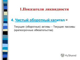 Презентация на тему КОММЕРЦИАЛИЗАЦИЯ ТЕХНОЛОГИЙ Показатели для  7 1 Показатели ликвидности 4 Чистый оборотный капитал
