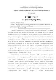 Учет и аудит готовой продукции и ее продажи диплом по  Скачать документ