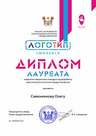Диплом лауреата Графический дизайн Диплом лауреата
