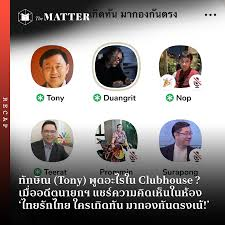 ทักษิณพูดอะไรบ้างใน Clubhouse ? เมื่ออดีตนายกฯ แชร์ความคิดเห็นในห้อง  'ไทยรักไทย ใครเกิดทัน มากองกันตรงเน้!'