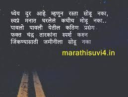 Marathi Quotes On Breakup