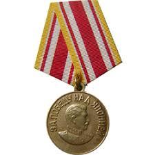 <b>Медаль «За победу над</b> Японией»