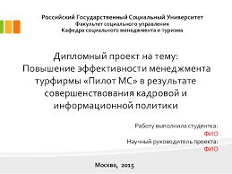 дипломная презентация по туризму Дипломный проект на тему Повышение эффективности менеджмента