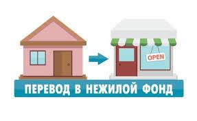 Перевод жилого помещения в нежилое помещение или нежилого  Перевод жилого помещения в нежилое реферат