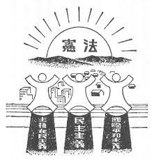 日本 国 憲法 三 原則