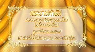 พระบาทสมเด็จพระเจ้าอยู่หัว พระราชทานพรปีใหม่ 2564 - สำนักข่าวไทย อสมท