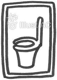 洋式トイレ 表示 Bathroomイラスト No 534190無料イラストなら
