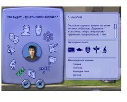 Специальность the sims wiki fandom powered by wikia Меню выбора дальнейшей специальности