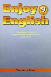 язык Книга для учителя enjoy english класс Биболетова М З  Книга для учителя enjoy english 9 класс Биболетова М З Бабушис Е Е