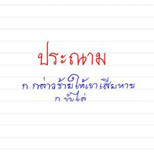 เขียนไทยให้ทราบ - Posts