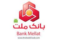 Image result for همراه بانک ملت نسخه قدیمی