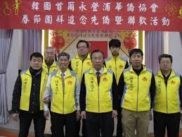 國際韓國華僑志工會