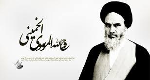 Image result for خلاصه زندگینامه امام خمینی