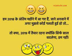 shayari funny jokes in hindi images