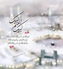 لبيك اللهم لبيك لبيك لا شريك لك لبيك إن الحمد والنعمة لك والملك لا شريك لك    Simple background images, Islamic pictures, Islamic quotes