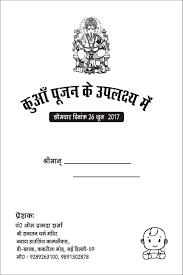 Kua Pujan Invitation Card Format In Hindi