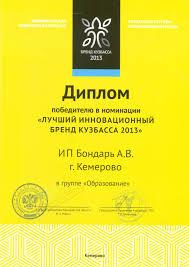 Детская академия Анастасии Бондарь Награды Областного уровня В апреле 2014 года в Кемерове прошла заключительная церемония награждения победителей и лауреатов 14 ежегодного конкурса Бренд Кузбасса 2013