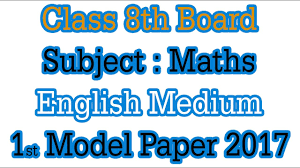 Part 1. English Class 8th Board Maths 2016 Model Paper Solution ...