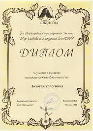 Наши дипломы Диплом