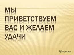 Презентация на тему Язык без границ Авторы презентации  Международный день родного языка international mother language day провозглашенный Генеральной конференцией ЮНЕСКО 17