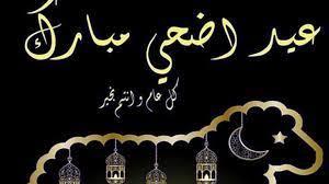 """عيدكم سعيد"""" Messages أجدد رسائل تهنئة عيد الاضحى 2021 Happy Eid عبارات  ومسجات تهنئة بمناسبة قدوم العيد الكبير"""