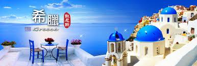 Αποτέλεσμα εικόνας για 希臘