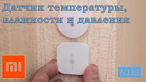<b>Датчик температуры</b>, влажности и давления <b>Aqara Xiaomi</b> ...
