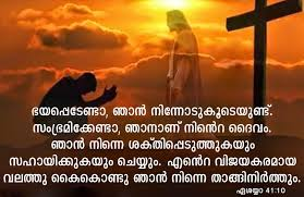 What To Believe And Whom To Believe Malayalam Quotes