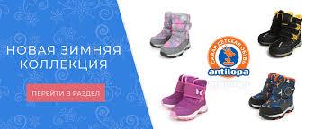 ANTILOPA - магазин <b>детской обуви</b>.
