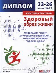 Ассоциация последователей Фалуньгун получила диплом участника  Ассоциация последователей Фалуньгун получила диплом участника выставки Здоровый образ жизни