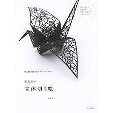 切り絵 立体 本芸術関連の本の商品一覧本雑誌コミック 通販