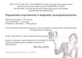 Бийский технологический институт 28 12 2016 Заведующим выпускающих кафедр руководителям ООП ВО руководителям производственной практики