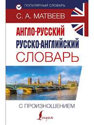 <b>Англо</b>-<b>русский русско-английский</b> словарь с произношением ...